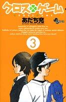 クロスゲーム (3) (少年サンデーコミックス)