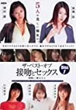 ザ・ベスト・オブ 接吻とセックス Disc1 [DVD]