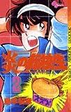 炎の転校生 2 (少年サンデーコミックス)