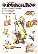 大草原の『小さな家の料理の本』 ローラ・インガルス一家の物語から