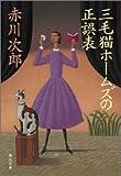 三毛猫ホームズの正誤表 (角川文庫)