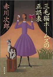 三毛猫ホームズの正誤表 (角川文庫)の詳細を見る