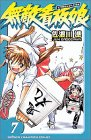 無敵看板娘 7 (少年チャンピオン・コミックス)の詳細を見る