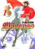 Marengo 1—ナポレオンが愛した馬 (ジャンプコミックスデラックス)