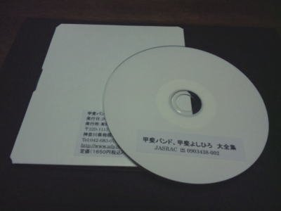 ギターコード譜シリーズ(CD-R版)/甲斐バンド・甲斐よしひ...