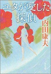 ユタが愛した探偵 (角川文庫)の詳細を見る