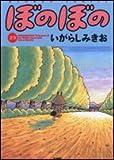 ぼのぼの (29) (Bamboo comics)