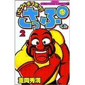 バビブベボブボブ!!さっぷくん 2 (てんとう虫コミックス)