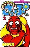 バビブベボブボブ!!さっぷくん / 重岡 秀満 のシリーズ情報を見る