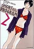 ショート・プログラム 2―あだち充傑作短編作品集 (少年サンデーコミックス)