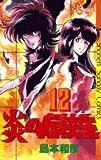 炎の転校生 12 (少年サンデーコミックス)