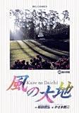 風の大地 (40) (ビッグコミックス)
