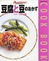 豆腐と豆のおかず (Orange page books―Cook book)