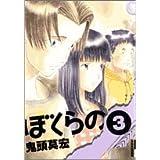 ぼくらの (3) (IKKI COMIX)