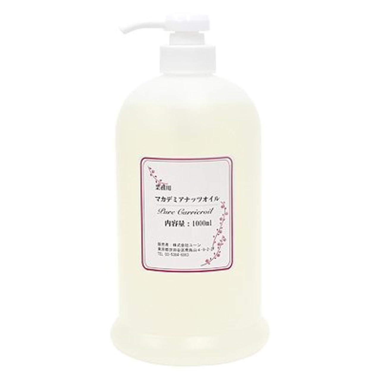 実験的アレルギー性専門知識マカデミアナッツオイル 1000ml(業務用):マッサージオイル