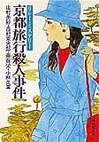 京都旅行殺人事件―リレー・ミステリー (集英社文庫)