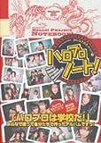 Hello!Project+2005 みんな大好き、チュッ〈7〉ハロプロ・ノート