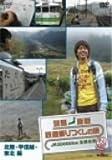 列島縦断 鉄道乗りつくしの旅 JR20000km全線走破・秋編�@ 北陸・甲信越編