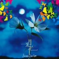月光花(DVD付)