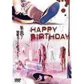 HAPPY BIRTHDAY [DVD]