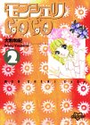 モンシェリCoCo (2) (KCデラックス―ポケットコミック (795))