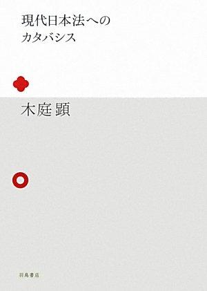 現代日本法へのカタバシスの詳細を見る