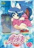 砂沙美☆魔法少女クラブ 2(通常版) [DVD]