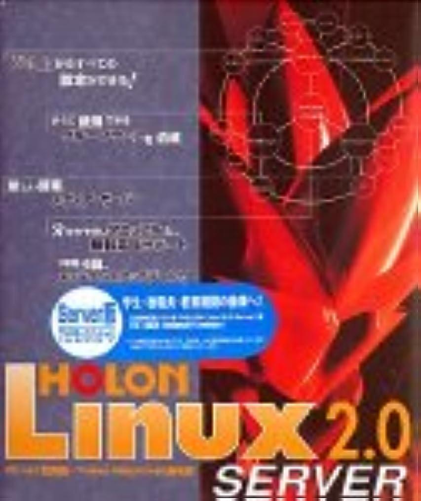 晩ごはん無力曇ったHOLON Linux 2.0 Server アカデミックパッケージ