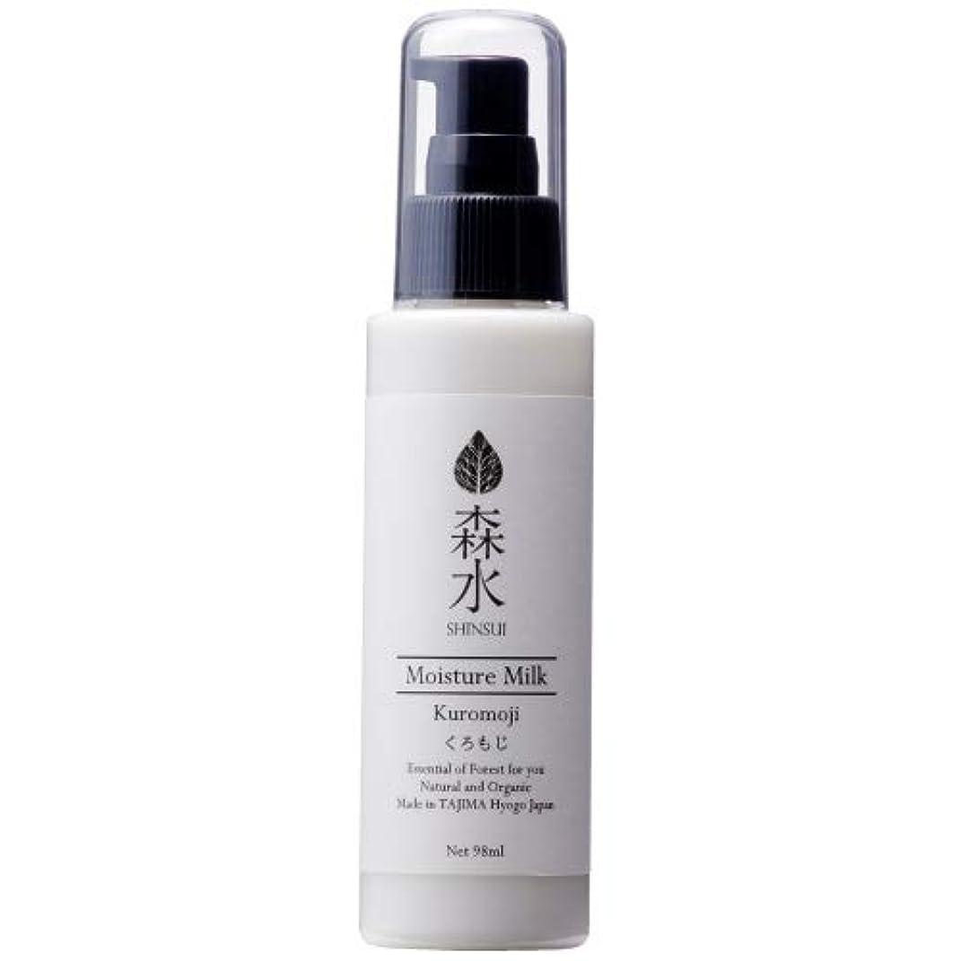 不平を言う行き当たりばったり取り消す森水-SHINSUI シンスイ-くろもじ乳液(Kuromoji Moisture Milk)98ml
