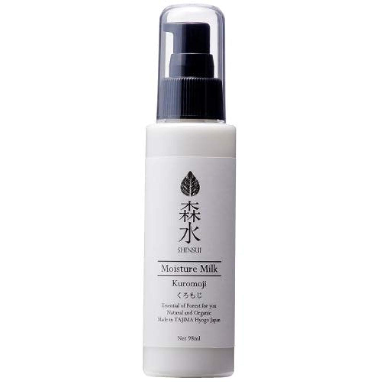 毎年理想的補助森水-SHINSUI シンスイ-くろもじ乳液(Kuromoji Moisture Milk)98ml