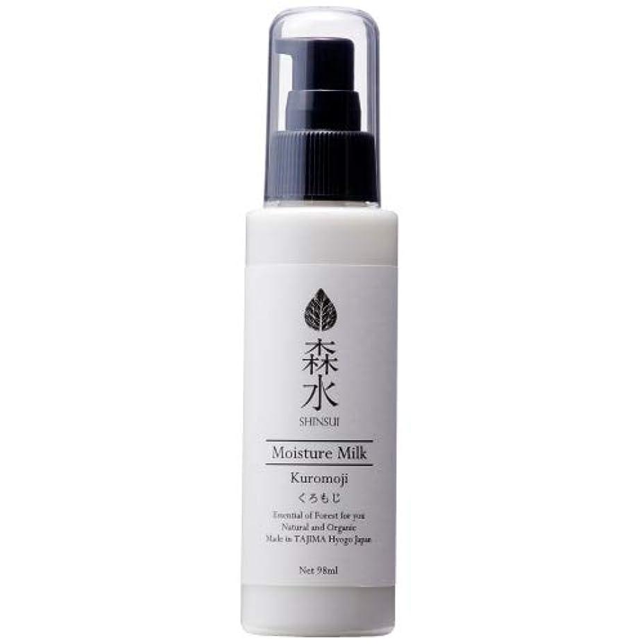 効率的にセクタ同種の森水-SHINSUI シンスイ-くろもじ乳液(Kuromoji Moisture Milk)98ml