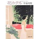 花ホテル (新潮文庫)