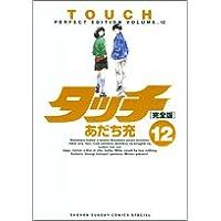 タッチ―完全版 (12) (少年サンデーコミックススペシャル)