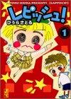 レピッシュ! (1) (講談社漫画文庫)の詳細を見る