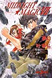 MIDNIGHT・MAGIC 7 (JUMP j BOOKS)