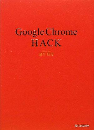 Google Chrome HACKの詳細を見る