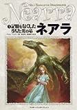 ネアラ1 記憶をなくした少女と光の竜 (D&Dスーパーファンタジー)