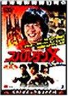 スパルタンX [DVD]