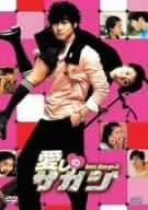 愛しのサガジ [DVD]