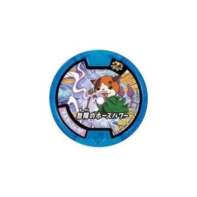 妖怪ウォッチ 妖怪メダル零/必殺メダル/プリチー族/マスターニャーダ(必殺技)/無限のホースパワー