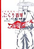 江戸釣百景ぶらり百竿 1 (ビッグコミックス)