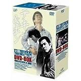 太陽にほえろ! テキサス&ボン編II DVD-BOX「テキサス殉職」