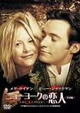 ニューヨークの恋人 [DVD]