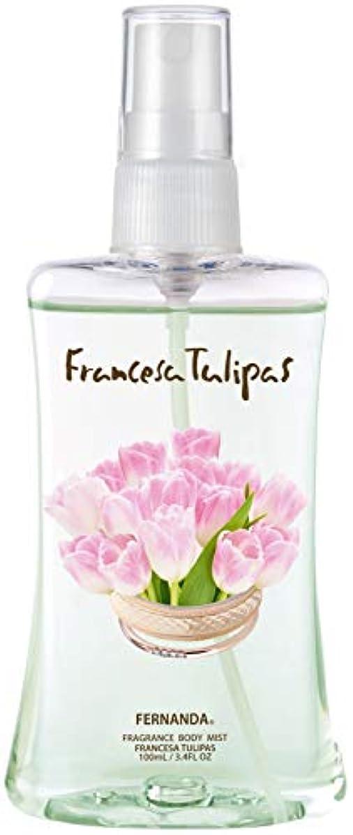 遠征締め切り皮肉FERNANDA(フェルナンダ) Body Mist Francesa Tulipas (ボディミスト フランセーザ チュリパス)
