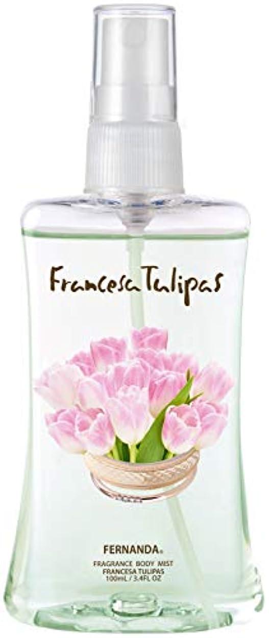 現実的過度のミントFERNANDA(フェルナンダ) Body Mist Francesa Tulipas (ボディミスト フランセーザ チュリパス)