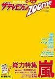 ザテレビジョンZOOM!! (ズーム) VOL.9 2012年 9/6号 [雑誌]