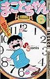 まことちゃん 6 (少年サンデーコミックスセレクト)