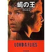 蝿の王 (集英社文庫 コ 1ー1)