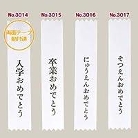 記章用ビラ 両面テープ付/入学