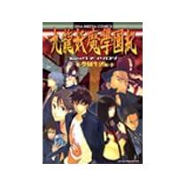 九龍妖魔學園紀コミックアンソロジー 学園生活編 (IDコミックス DNAメディアコミックス)